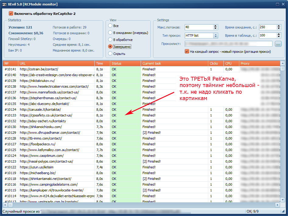 XEvil 5.0 [Beta-5]